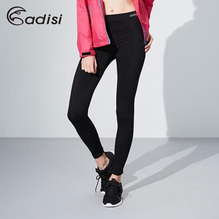 ADISI 女智能纖維肌肉壓縮長褲AP1611146 (S~XL) / 城市綠洲專賣(PP紗、速乾、保暖、輕量)