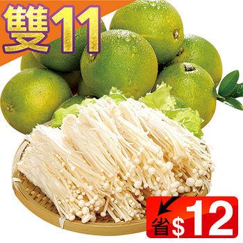 ★1111殺很大★省產柳丁+台中金針菇↘1果+1菜最營養↘