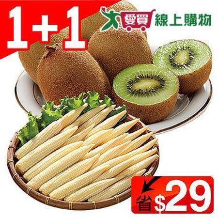 ★1111殺很大★泰國玉米筍+紐西蘭Zespri奇異果↘1果+1菜最營養↘