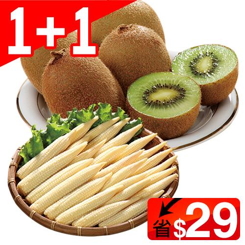 泰國玉米筍 紐西蘭Zespri奇異果▼1果 1菜最營養