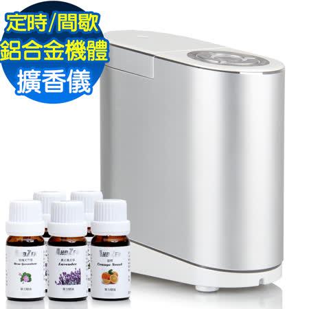 ANDZEN日系風格定時精油鋁合金擴香儀(AZ-8500)+送澳洲單方純精油10mlx5瓶