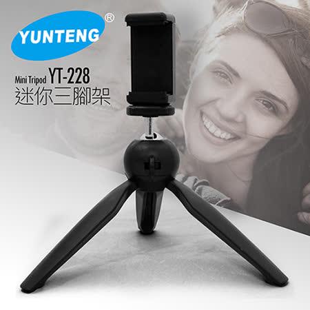 YUNTENG 2合1迷你三腳架(YT-228)