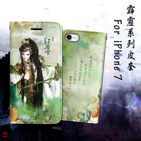 霹靂授權正版 iPhone 7 4.7吋 i7 布袋戲彩繪磁力皮套(紅塵雪)