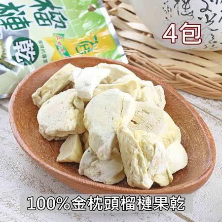 【愛上新鮮】100%金枕頭榴槤乾4包(30g±10%/包)