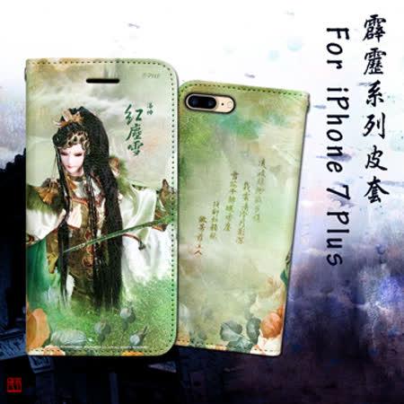 霹靂授權正版 iPhone 7 Plus 5.5吋 布袋戲彩繪磁力皮套(紅塵雪)