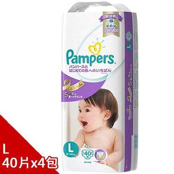 幫寶適 日本全面大升級-新版紫色粘貼 L40片*4包