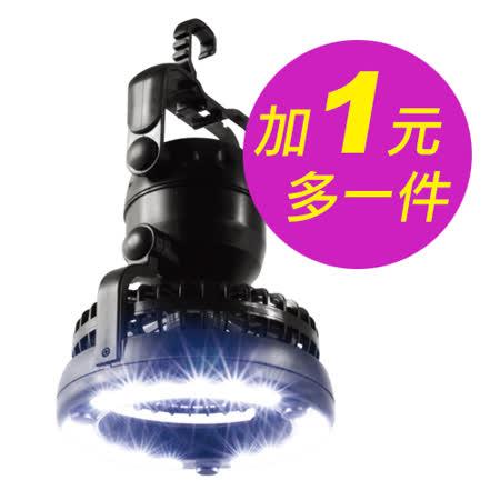 ~加一元多一件~露營燈+風扇 聰明好選擇!!~【勳風】U-take LED戶外露營燈扇 HF-B060