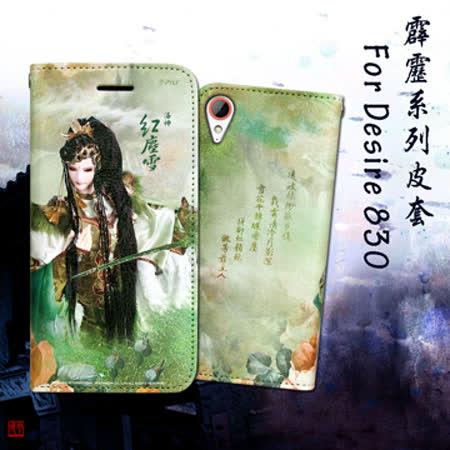 霹靂授權正版 HTC Desire 830 布袋戲彩繪磁力皮套(紅塵雪)