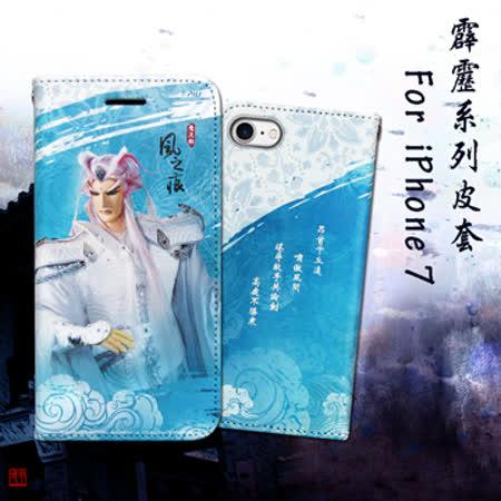 霹靂授權正版 iPhone 7 4.7吋 i7 布袋戲彩繪磁力皮套(風之痕)