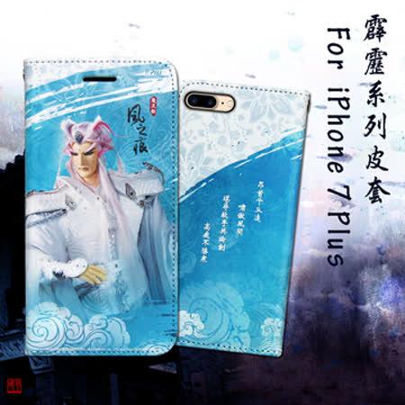 霹靂授權正版 iPhone 7 Plus 5.5吋 布袋戲彩繪磁力皮套(風之痕)