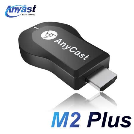 【團購】《Anycast》M2 Plus HDMI wifi 無線投影 鏡像投影器 推送寶 電視棒 手機電視分享器 - 2入