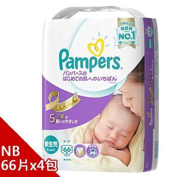幫寶適 日本全面大升級-新版紫色 NB66片*4包