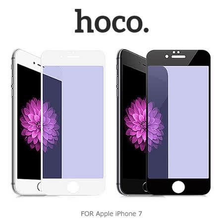hoco Apple iPhone 7 柔性PET抗藍光玻璃貼(GH4)