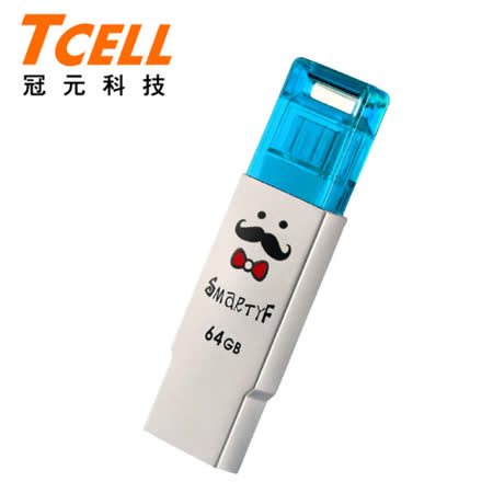 【TCELL 冠元】OTG SmartF 64GB 雙介面隨身碟-藍 (大鬍子)
