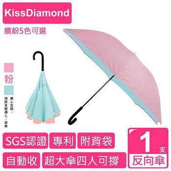 【KissDiamond】 SGS認證東麗酒伊面料手開自動收專利反向傘(附可調節收納袋 MG16005) 個