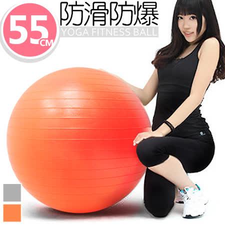 55cm防爆韻律球C109-5202 瑜珈球抗力球彈力球.健身球彼拉提斯球.復健球體操球大球操.運動用品器材