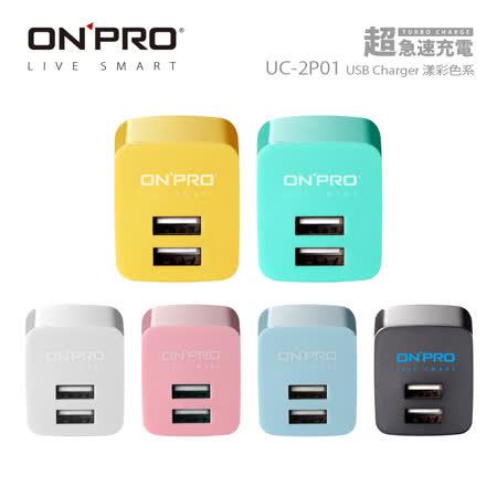 【團購】ONPRO UC-2P01 雙USB輸出電源供應器/充電器(5V/2.4A)-4入