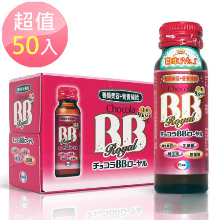 【Eisai-日本衛采】Chocola BB Royal / 俏正美BB蜂王飲*50入