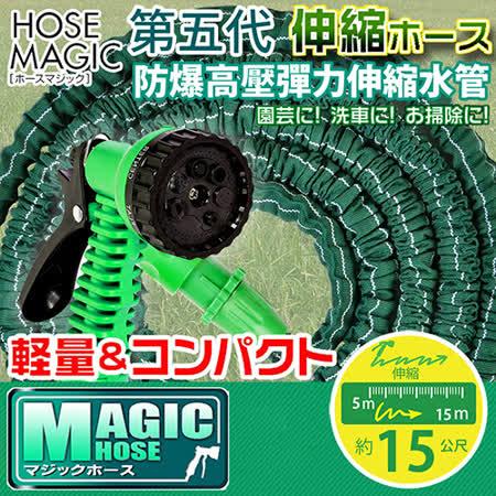 【FL+】第5代防爆高壓彈力伸縮水管-15公尺(FL-038)