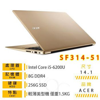 ACER SF314-51 輕薄美型機 (i5-6200U/8G/256SSD/14.1FHD/W10/1.5 KG) 金/銀二色可選