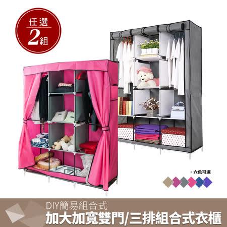 【任選2組】DIY簡易防塵組合式衣櫃-超大三排加寬加高8格/超大加寬雙門三排