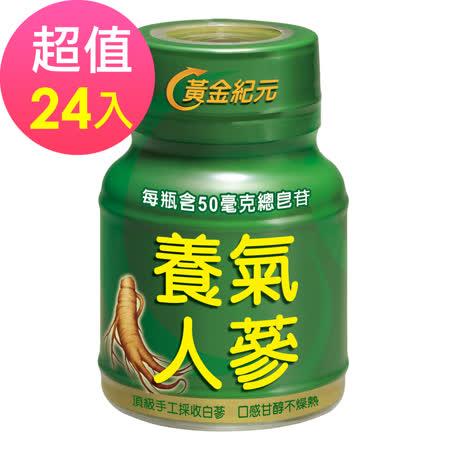 即期品【黃金紀元】養氣人蔘飲24瓶-2017/02到期