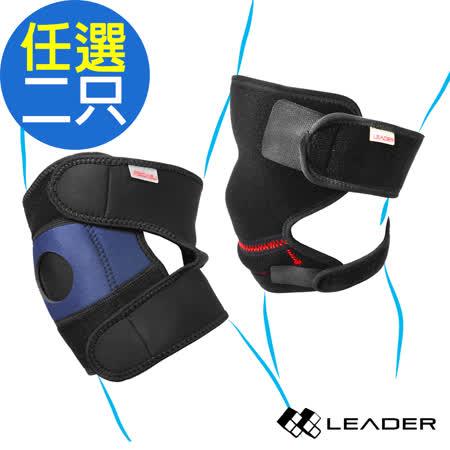 LEADER 戶外超輕透氣 網布護膝 (任選2只)