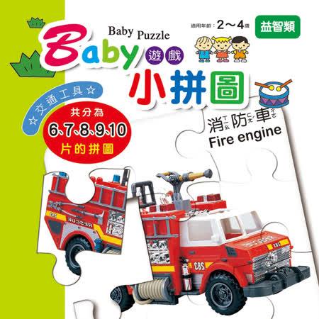 【幼福】Baby遊戲小拼圖-交通工具
