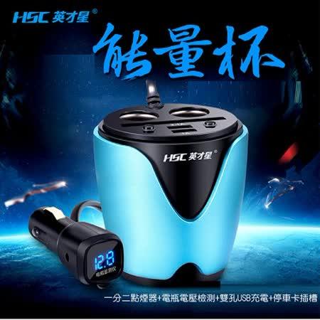 英才星HSC杯座型電壓檢測點煙擴充器+雙USB3.1A(二入)