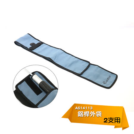 ADISI 鋁桿外袋AS14113【2支用/122*12cm】/城市綠洲(帳篷撐起、支架、鋁桿帳、前庭)