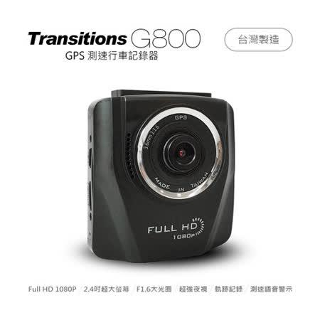 全視線 G800 GPS測速 1080P高畫質行車記錄器 送16G TF卡