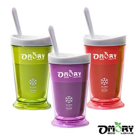 【OMORY】涼夏神奇酷涼奶昔冰沙杯(附匙共3色)-二入組