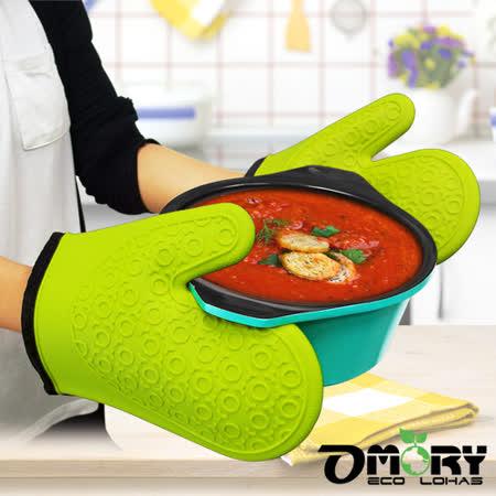 【OMORY】矽膠隔熱手套(一雙入)-3色