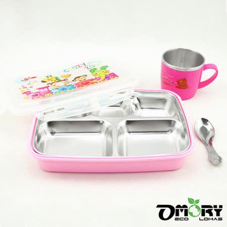 【OMORY】#304不鏽鋼扣式分隔餐盤/便當盒(附匙)+兒童杯280ml(公主粉)