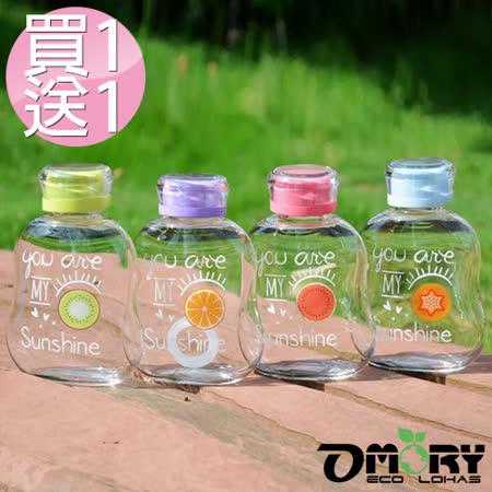 【OMORY】趣味水果玻璃水瓶350ml-4色(隨機2入)