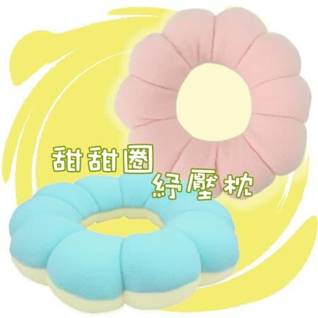 【任選】超值1+1【超人氣!波堤甜甜圈可變身坐墊】任選2入