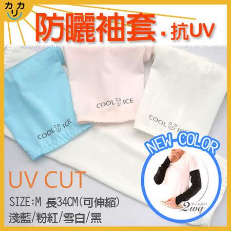 COOL ICE UV防曬涼感袖套-M