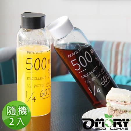 【OMORY】日韓塗鴉玻璃水瓶(附麻布收納袋)560ml(2入組)