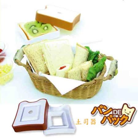 土司三明治DIY製作器