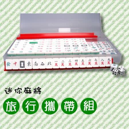 台製迷你旅遊攜帶式麻將組附盒