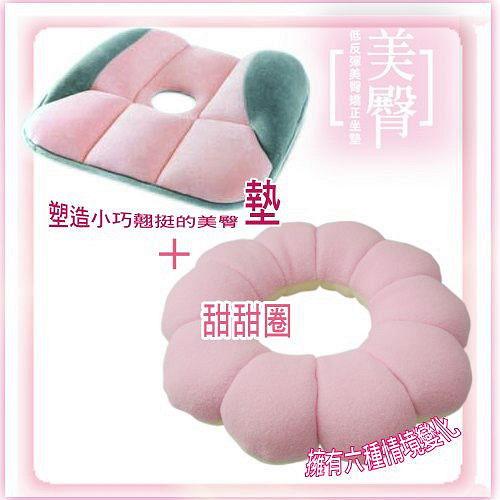 1+1(超人氣商品)甜甜圈抱枕(靠墊)+一代美臀坐墊
