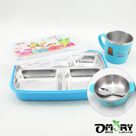 【OMORY】#304不鏽鋼扣式分隔餐盤/便當盒(附匙)+兒童隔熱碗400ml+兒童杯280ml(3色)