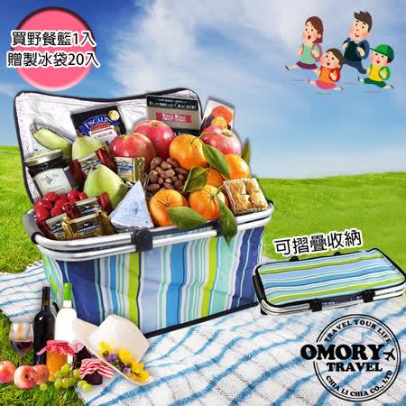 【OMORY】保冰/保溫摺疊野餐提籃-(贈自動密封製冰袋20入)