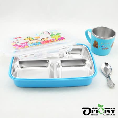 【OMORY】#304不鏽鋼扣式分隔餐盤/便當盒(附匙)+兒童杯280ml(王子藍)