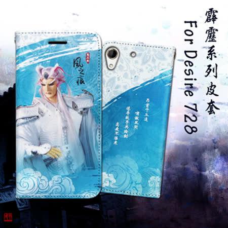霹靂授權正版 HTC Desire 728 布袋戲彩繪磁力皮套(風之痕)