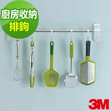 3M 廚房收納系列-多用途排鉤組(17656D)
