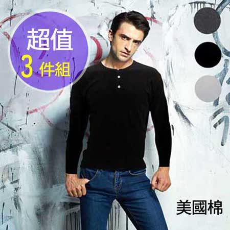 名牌 美國棉 長袖T恤 半門襟(超值3件組)