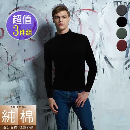 名牌 純棉 長袖T恤 高領衫(超值3件組)