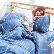 DUYAN《酷玩節奏》雙人四件式精梳純棉床包被套組