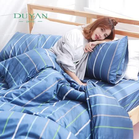 DUYAN《酷玩節奏》雙人加大四件式精梳純棉床包被套組